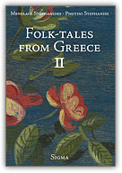 Folk-tales from Greece II cover